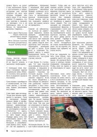 Газета СУРОК.ИНФО №8 (18), 2010 г., стр. 6