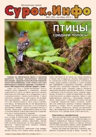 Газета «Сурок.Инфо» №8 (35), 2012