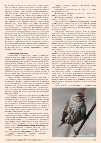 Газета СУРОК.ИНФО №8 (35), 2012 г., стр. 3
