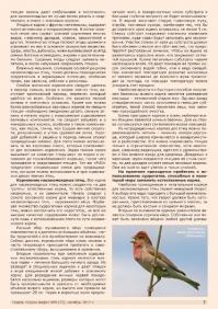 Газета СУРОК.ИНФО №8 (35), 2012 г., стр. 7