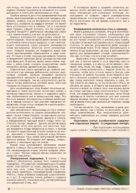 Газета СУРОК.ИНФО №8 (35), 2012 г., стр. 8