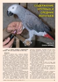 Газета СУРОК.ИНФО №8 (35), 2012 г., стр. 9