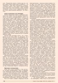 Газета СУРОК.ИНФО №8 (35), 2012 г., стр. 10