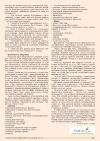 Газета СУРОК.ИНФО №8 (35), 2012 г., стр. 11