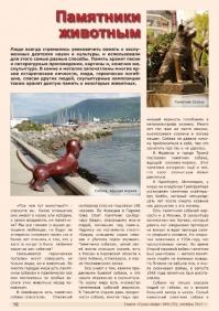 Газета СУРОК.ИНФО №8 (35), 2012 г., стр. 12