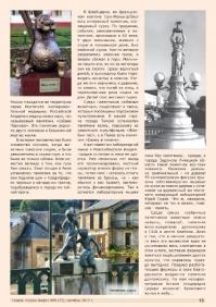 Газета СУРОК.ИНФО №8 (35), 2012 г., стр. 13