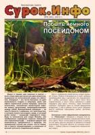 Газета «Сурок.Инфо» №8 (45), 2013