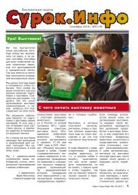 Газета СУРОК.ИНФО №9 (19), 2010 г., стр. 1