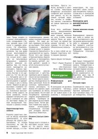 Газета СУРОК.ИНФО №9 (19), 2010 г., стр. 6