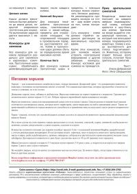 Газета СУРОК.ИНФО №9 (19), 2010 г., стр. 8