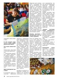 Газета СУРОК.ИНФО №9 (19), 2010 г., стр. 2