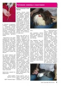 Газета СУРОК.ИНФО №9 (19), 2010 г., стр. 5