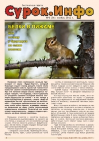Газета «Сурок.Инфо» №9 (36), 2012
