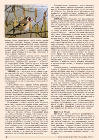 Газета СУРОК.ИНФО №9 (36), 2012 г., стр. 8