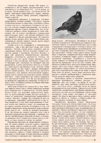 Газета СУРОК.ИНФО №9 (36), 2012 г., стр. 9