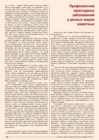 Газета СУРОК.ИНФО №9 (36), 2012 г., стр. 10