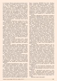 Газета СУРОК.ИНФО №9 (36), 2012 г., стр. 11