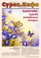 Газета «Сурок.Инфо» №9 (46), 2013