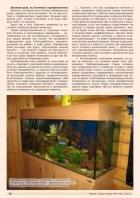 Газета СУРОК.ИНФО №9 (46), 2013 г., стр. 10