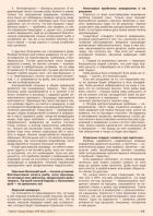 Газета СУРОК.ИНФО №9 (46), 2013 г., стр. 11