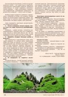 Газета СУРОК.ИНФО №9 (46), 2013 г., стр. 12