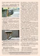 Газета СУРОК.ИНФО №9 (46), 2013 г., стр. 14