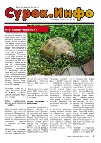 Газета СУРОК.ИНФО №10 (20), 2010 г., стр. 1