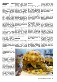 Газета СУРОК.ИНФО №10 (20), 2010 г., стр. 5