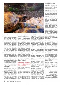 Газета СУРОК.ИНФО №10 (20), 2010 г., стр. 6