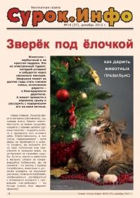 Газета «Сурок.Инфо» №10 (37), 2012