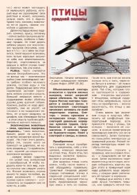 Газета СУРОК.ИНФО №10 (37), 2012 г., стр. 4