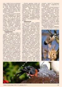 Газета СУРОК.ИНФО №10 (37), 2012 г., стр. 5