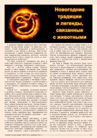 Газета СУРОК.ИНФО №10 (37), 2012 г., стр. 7