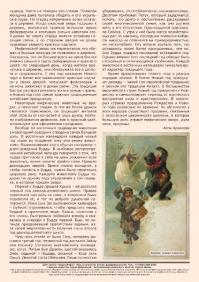 Газета СУРОК.ИНФО №10 (37), 2012 г., стр. 8