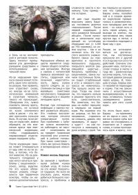 Газета СУРОК.ИНФО №11 (20), 2010 г., стр. 6