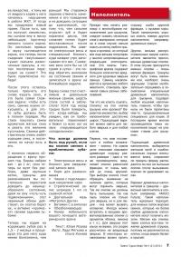 Газета СУРОК.ИНФО №11 (20), 2010 г., стр. 7