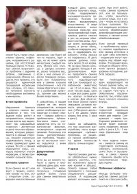 Газета СУРОК.ИНФО №11 (20), 2010 г., стр. 5