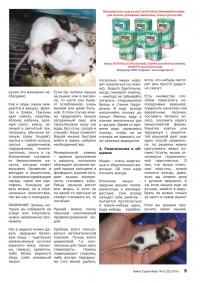 Газета СУРОК.ИНФО №12 (21), 2010 г., стр. 5