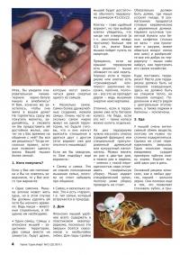 Газета СУРОК.ИНФО №12 (21), 2010 г., стр. 4
