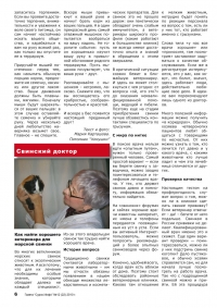 Газета СУРОК.ИНФО №12 (21), 2010 г., стр. 6