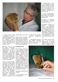 Газета СУРОК.ИНФО №12 (21), 2010 г., стр. 7