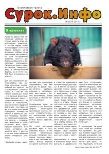 Газета «Сурок.Инфо» №3 (24), 2011